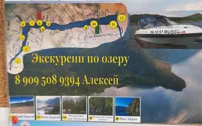 Катер или яхта Экскурсии по Телецкому озеру заказать или взять в аренду, цены, предложения компаний
