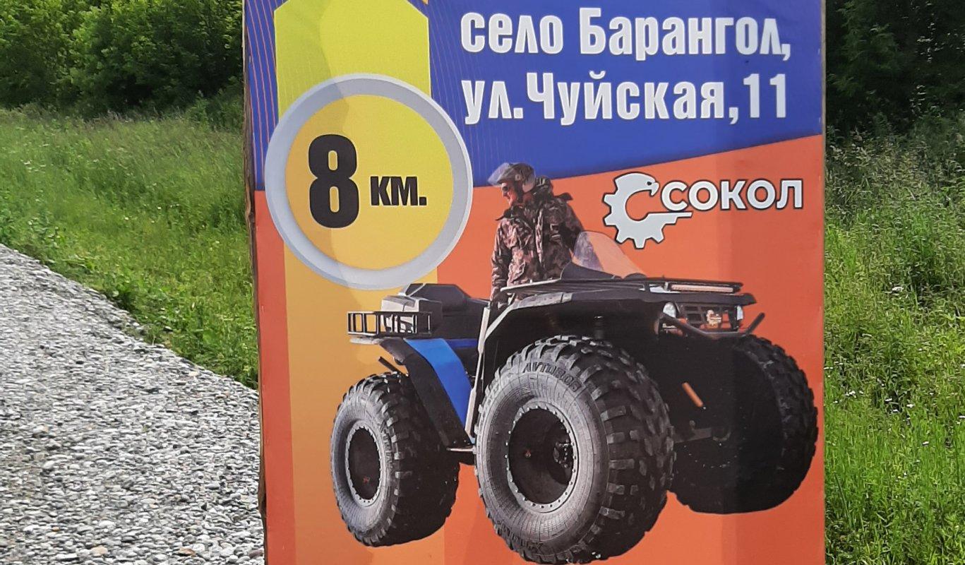 Квадроцикл Прокат квадроциклов в селе Барангол заказать или взять в аренду, цены, предложения компаний